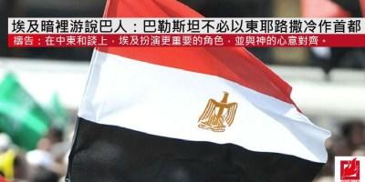 三国一律,埃及,耶路撒冷,伊斯兰教, 以巴争议