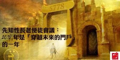 5778年, 预言, 信心, 七山, 三国一律, 财富, 北韩, 见证