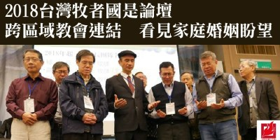 台湾, 教会, 社会, 宣教, 转化, 家庭