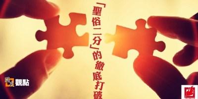 职场, 圣俗二分, 财富, 心思, 转化,