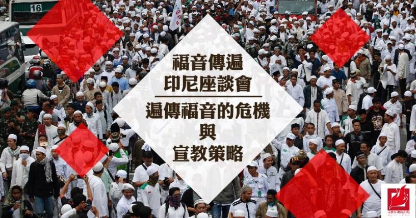 印尼, 宣教, 宣教士, 跨文化宣教, 穆斯林