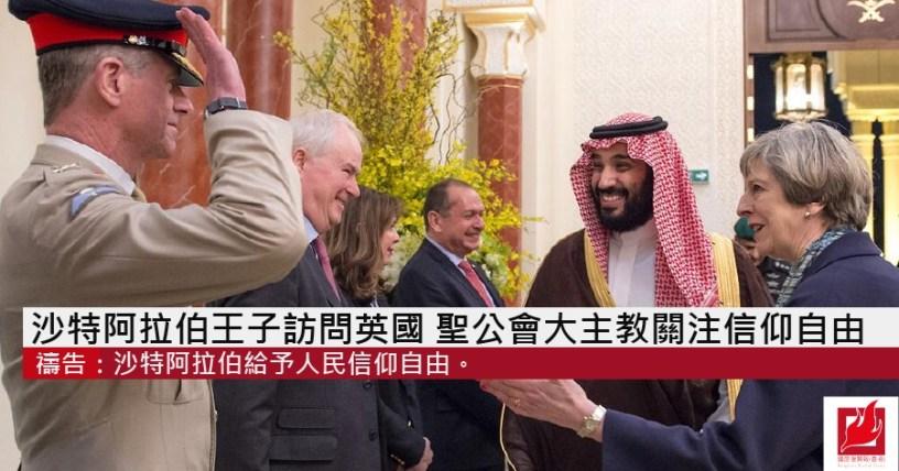 中東, 信仰自由, 阿拉伯, 領袖