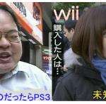 ps3 vs wii