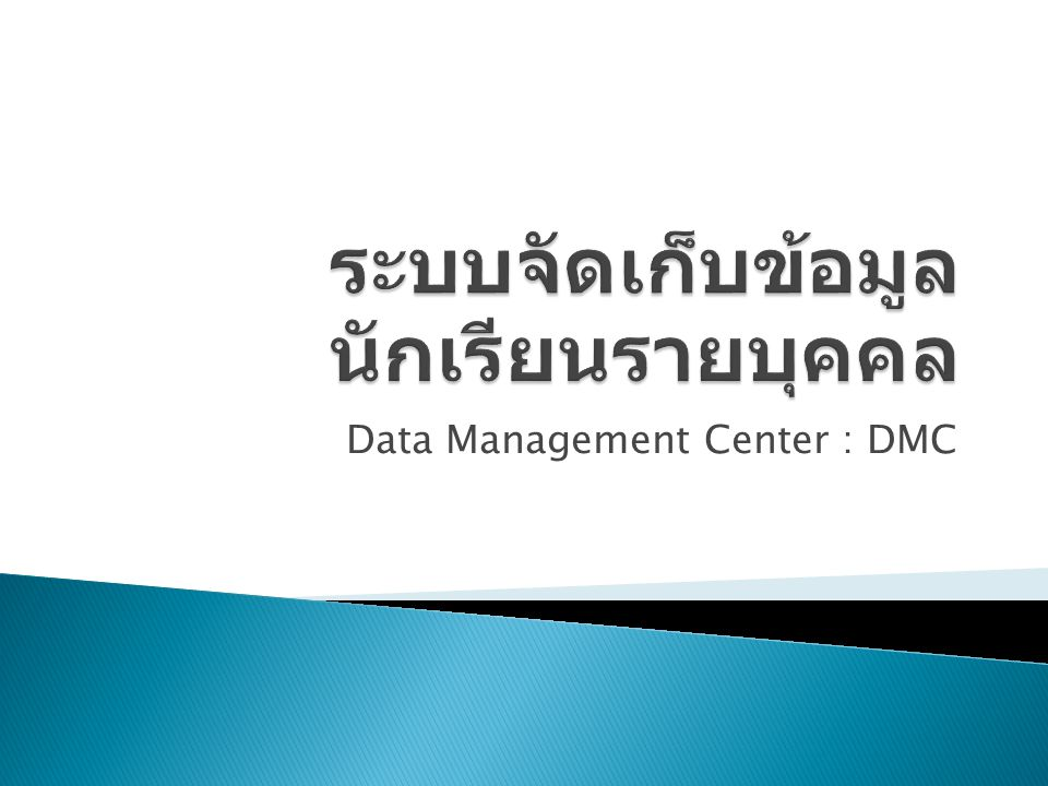 Data Management Center : DMC.