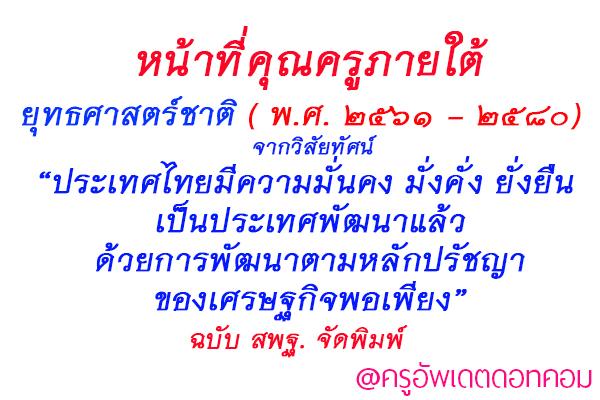 """ยุทธศาสตร์ชาติ ( พ.ศ. ๒๕๖๑ - ๒๕๘๐) ฉบับ สพฐ. ภายใต้วิสัยทัศน์ """"ประเทศไทยมีความมั่นคง มั่งคั่ง ยั่งยืน เป็นประเทศพัฒนาแล้ว ด้วยการพัฒนาตามหลักปรัชญาของเศรษฐกิจพอเพียง"""""""