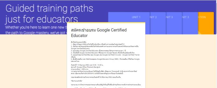 คุณครูทั่วประเทศเตรียมตัว EduTech Thailand เปิดอบรม Google Certified Educator