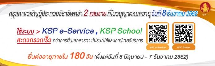 คุรุสภา เชิญชวนผู้ประกอบวิชาชีพทางการศึกษา ที่จะหมดอายุ วันที่ 8 ธันวาคม 2562 กว่า 2 แสนคน ต่อใบประกอบวิชาชีพ ผ่าน 3 ช่องทาง