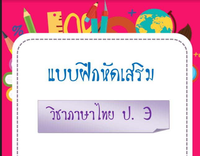 ดาวน์โหลดฟรี! แบบฝึกหัดเสริมภาษาไทย ป.1 - ป.3