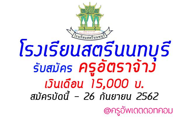 โรงเรียนสตรีนนทบุรี รับสมัครครูอัตราจ้าง เอกดนตรีไทย สมัครบัดนี้ - 26 ก.ย. 2562