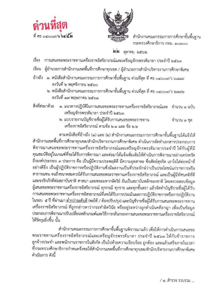 ด่วนที่สุด ที่ ศธ 04009/ว6452 การเสนอขอ เครื่องราชอิสริยาภรณ์ และ เหรียญจักรพรรดิมาลา ประจำปี 2563