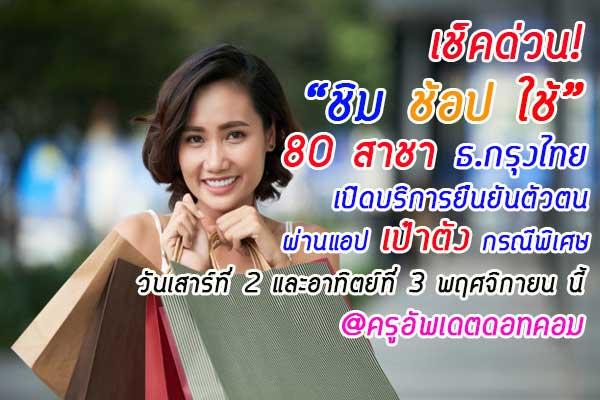 """"""" ชิม ช้อป ใช้ """" ธนาคารกรุงไทย 80 แห่งทั่วประเทศ เปิดให้ยืนยันตัวตน ผ่านแอป เป๋าตัง กรณีพิเศษ วันเสาร์ ที่ 2 และ อาทิตย์ที่ 3 พฤศจิกายน นี้"""