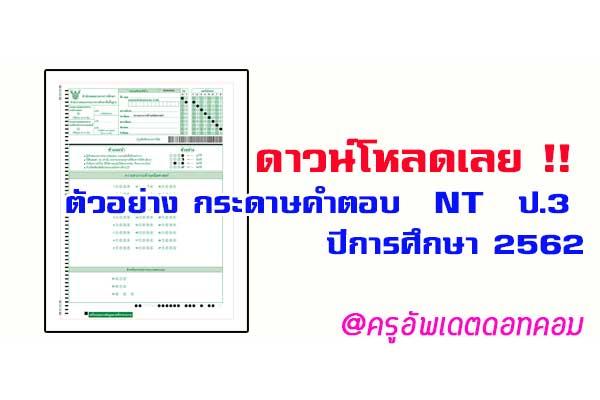 ดาวน์โหลดเลย !! ตัวอย่าง กระดาษคำตอบ NT ป.3 2562 ความสามารถด้านคณิตศาสตร์ ,ความสามารถด้านภาษาไทย