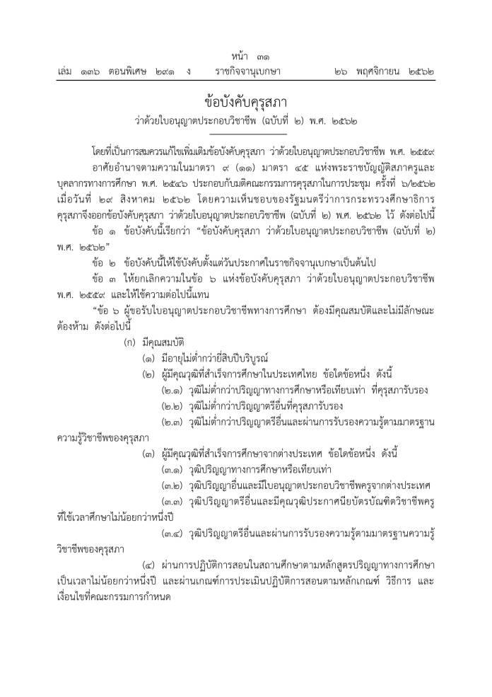 """คุณครูเช็กด่วน !!! ราชกิจจานุเบกษา ประกาศ ข้อบังคับคุรุสภา ว่าด้วย ใบอนุญาตประกอบวิชาชีพ (ฉบับที่ 2) พ.ศ. 2562 """" ต่อใบประกอบฯ ล่าช้า ถูกปรับ 200 บาท ต่อเดือน !!! """" (26 พ.ย. 2562)"""