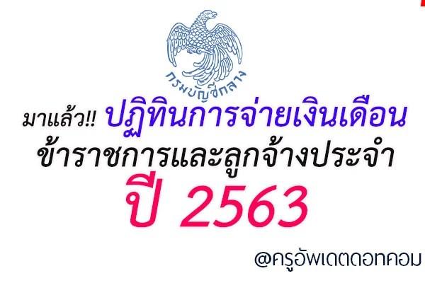 ปฏิทินการจ่ายเงินเดือน ข้าราชการและลูกจ้างประจำ ปี 2563