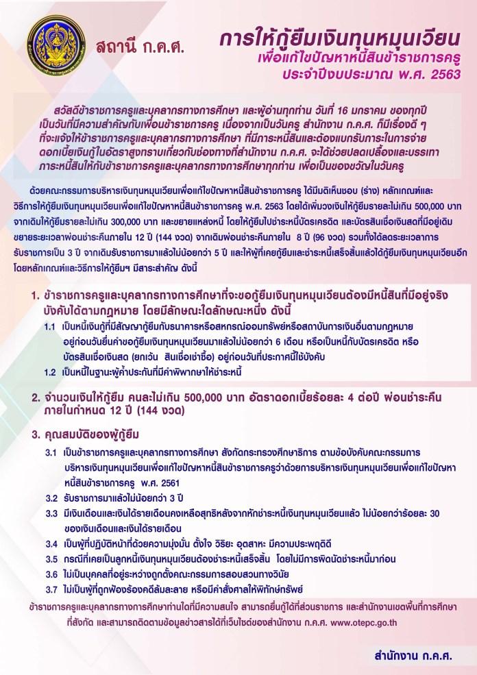 การให้กู้ยืม เงินทุนหมุนเวียน เพื่อแก้ไขปัญหา หนี้สินข้าราชการครู (หนี้ครู) ประจําปี งบประมาณ พ.ศ. 2563 เพิ่มวงเงินจาก 3 แสน เป็น 5 แสน !!!