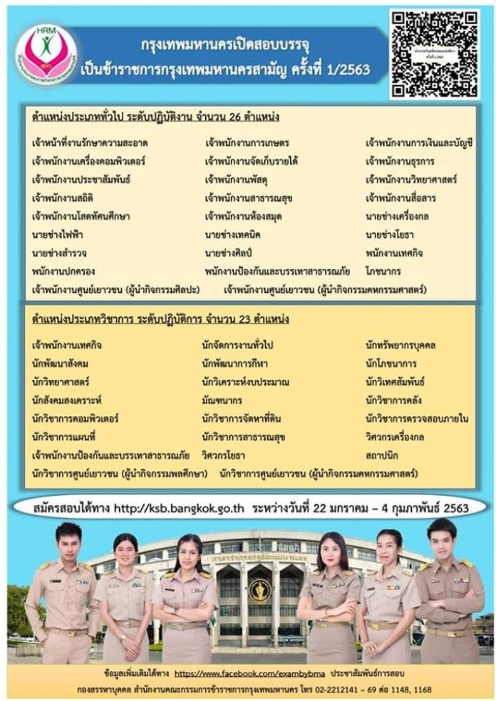 กทม. เปิดสอบบรรจุ รับราชการ เป็น ข้าราชการกรุงเทพมหานครสามัญ ครั้งที่ 1/2563 ประเภททั่วไป และวิชาการ รวมกว่า 958 อัตรา