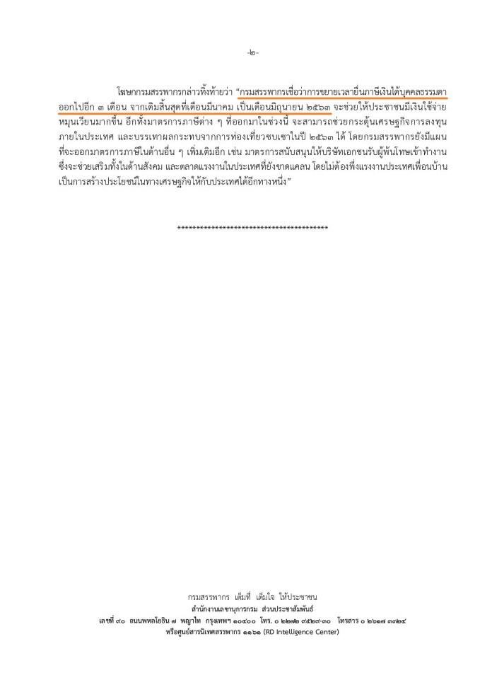 กรมสรรพากร ขยายเวลา ยื่นภาษี รายได้ บุคคลธรรมดา ถึง มิ.ย. 2563