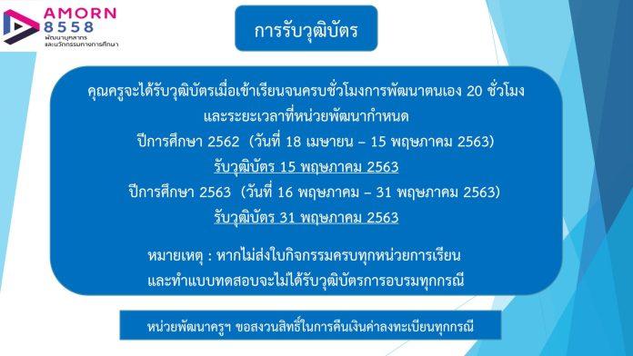 อบรมออนไลน์ ฟรี หลักสูตรผ่านการรับรองจากสถาบันคุรุพัฒนา เปิดระบบอบรมวันที่ 18 เมษายน 2563 ถึง 31 พฤษภาคม 2563