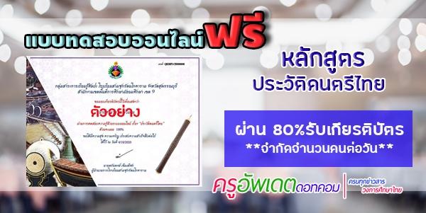แบบทดสอบออนไลน์ หลักสูตร ประวัติดนตรีไทย