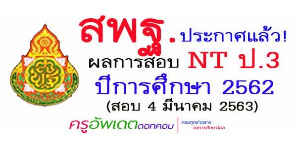 มาแล้ว! สพฐ. ประกาศผลสอบ ผลสอบ NT ป.3 ปีการศึกษา 2562 (สอบ 4 มีนาคม 2563) ผลการสอบ NT
