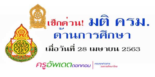 ด่วน! มติ ครม. วันที่ 28 เมษายน 2563 ด้านการศึกษา : โรงเรียนคุณภาพประจำตำบล