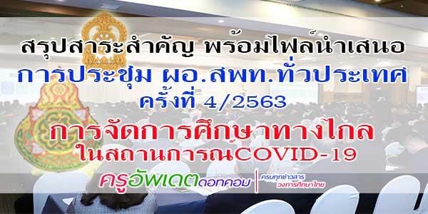 สรุปสาระสำคัญ พร้อม ไฟล์นำเสนอ การประชุม ผอ.สพท.ทั่วประเทศ ครั้งที่ 4/2563 เรื่อง การจัดการศึกษาทางไกล ในสถานการณ์โรคติดเชื้อ COVID-19 วันที่ 30 เม.ย. 2563