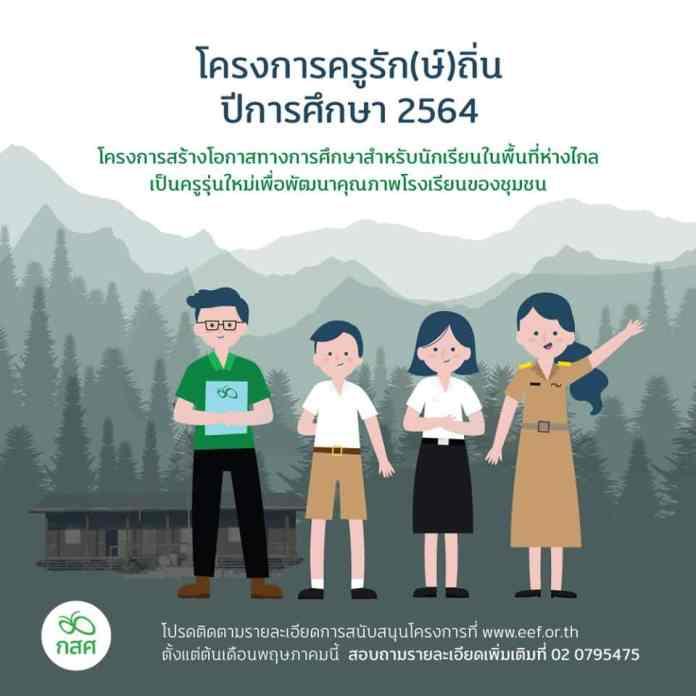เตรียมตัวให้พร้อม! โครงการ ทุนครูรักษ์ถิ่น ปีการศึกษา 2564 จบแล้วบรรจุทันที สอบถามข้อมูลได้ตั้งแต่ พฤษภาคม 2563 เป็นต้นไป