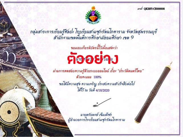 ตัวอย่างเกียรติบัตรแบบทดสอบออนไลน์ เรื่อง ประวัติดนตรีไทย