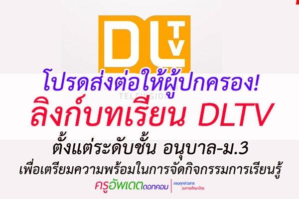 โปรดส่งต่อให้ผู้ปกครอง! ลิงก์บทเรียน DLTV ตั้งแต่ระดับชั้น อนุบาล-ม.3 เพื่อเตรียมความพร้อมในการจัดกิจกรรมการเรียนรู้