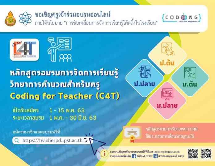 สพฐ. จับมือ สสวท. อบรมครูออนไลน์ อบรมออนไลน์ วิทยาการคำนวณ Coding for Teacher (C4T)