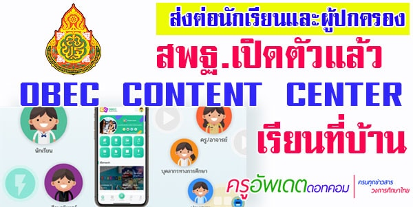 สพฐ.เปิดตัวแล้ว OBEC Content Center เรียนออนไลน์ อยู่ที่บ้าน