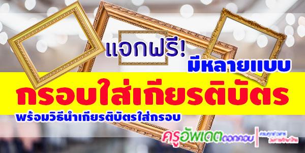 กรอบใส่เกียรติบัตร กรอบรูป กรอบรูปลายไทย แจก รวมไว้ที่นี่