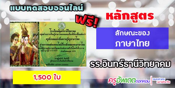 แบบทดสอบออนไลน์ อบรมออนไลน์ เรื่อง ลักษณะของภาษาไทย จาก โรงเรียนอินทร์ธานีวิทยาคม
