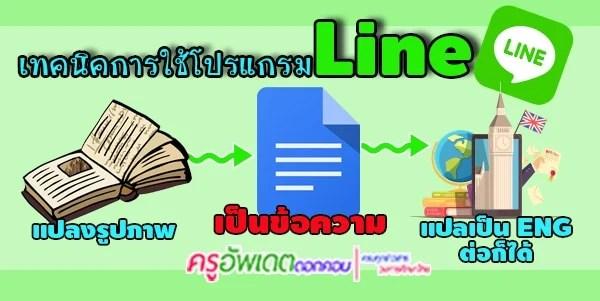 เทคนิค การใช้ โปรแกรมไลน์ LINE แปลงรูปภาพ เป็นข้อความ และแปลเป็นภาษาอังกฤษ ต่อก็ได้