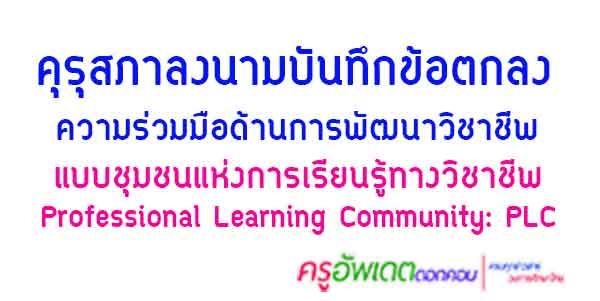 คุรุสภา พัฒนาวิชาชีพ PLC ลงนามความร่วมมือ การพัฒนาวิชาชีพ