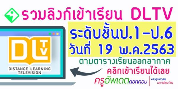 ลิงก์ เข้าเรียน ตามตารางเรียน DLTV ระดับ ประถม ป.1-ป.6 วันที่ 19 พ.ค. 2563