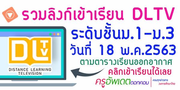 ลิงก์ เข้าเรียน ตามตารางเรียน DLTV ระดับ มัธยม ม.1-ม.3 วันที่ 18 พ.ค. 2563 แยกตามวิชา ตามเรื่อง
