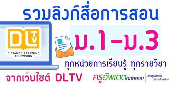 ใบงาน ใบความรู้ บทเรียน DLTV ลิงก์ สื่อการสอน DLTV  ม.1-ม.3  ทุกรายวิชา