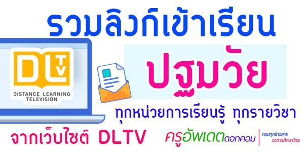 รวมลิงก์ เข้าเรียนDLTV ปฐมวัย อ.1-อ.3 ใบงาน เกม บทเรียนDLTV สื่อการสอน DLTV