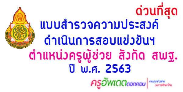 สำรวจความประสงค์ ดำเนินการสอบ แข่งขันฯ ตำแหน่ง ครูผู้ช่วย สังกัด สพฐ. ปี พ.ศ. 2563