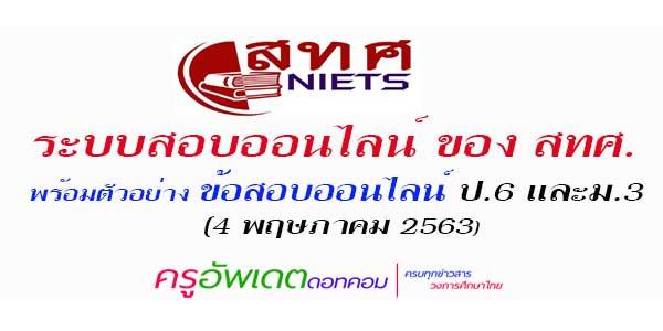 ระบบสอบออนไลน์ ของ สทศ. พร้อมตัวอย่าง ข้อสอบออนไลน์ ป.6 และ ม.3 (4 พฤษภาคม 2563)