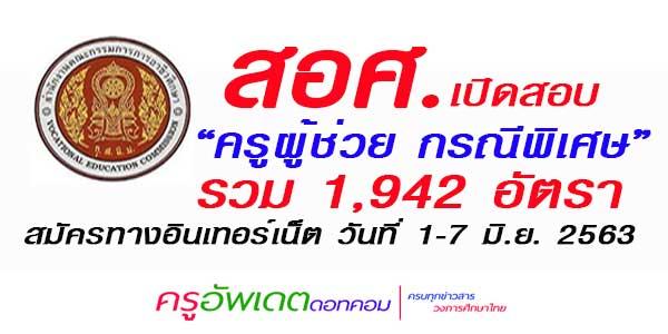 สอศ.เปิดสอบ ครูผู้ช่วย กรณีพิเศษ ทั้ง เขตทั่วไป เขตพิเศษ รวม 1,942 อัตรา เปิดรับสมัคร 1-7 มิถุนายน 2563