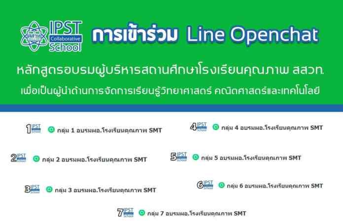 สสวท. ขอเชิญผู้อำนวยการโรงเรียนคุณภาพ SMT สสวท. เข้าร่วมอบรมออนไลน์ ลงทะเบียน 11-12 พ.ค.2563