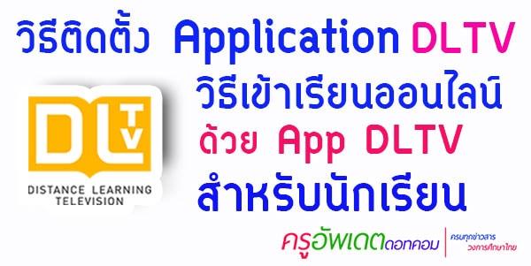 วิธีติดตั้งApplication DLTV วิธีเข้าเรียนออนไลน์ ด้วย Application DLTV สำหรับนักเรียน