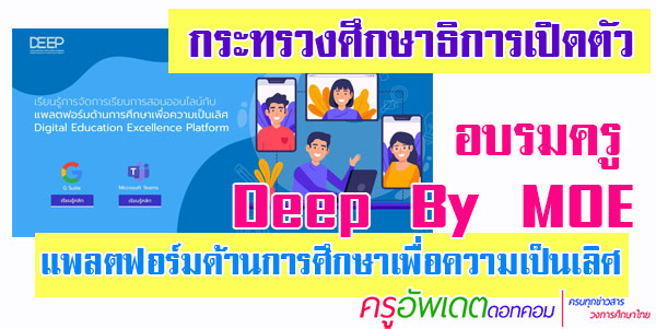 กระทรวงศึกษาธิการเปิดตัว Deep By MOE แพลตฟอร์มด้านการศึกษาเพื่อความเป็นเลิศ