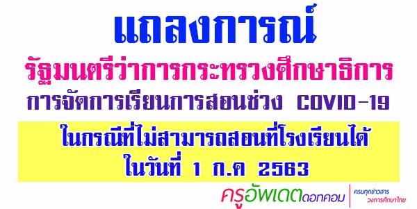 แถลงการณ์ รัฐมนตรีว่าการกระทรวงศึกษาธิการ การจัดการเรียนการสอนช่วง COVID-19 ครั้งที่ 2 สอนที่รร.ไม่ได้ในวันที่ 1 ก.ค 2563