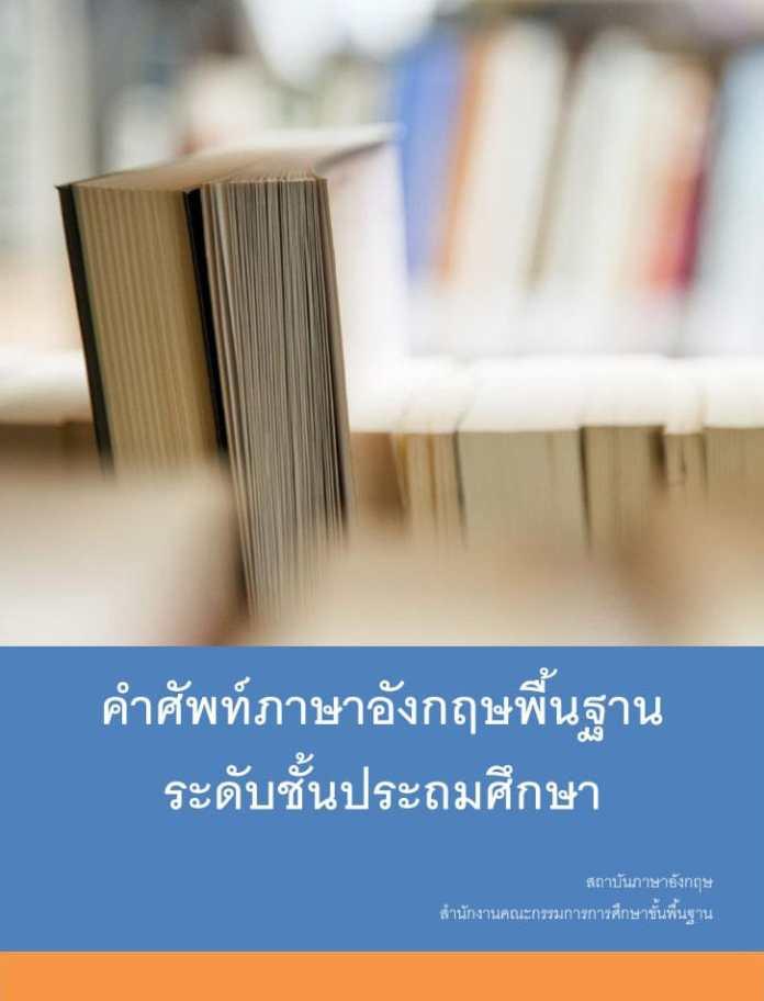 คลังคำศัพท์พื้นฐานภาษาอังกฤษ ชั้น ป.1-6 จาก สถาบันภาษาอังกฤษ สพฐ.