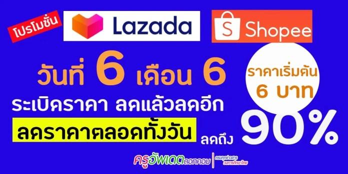 โปรโมชั่น วันที่ 6 เดือน 6 LAZADA Shopee ลดสูงสุดถึง 90% ลดราคาทั้งวัน