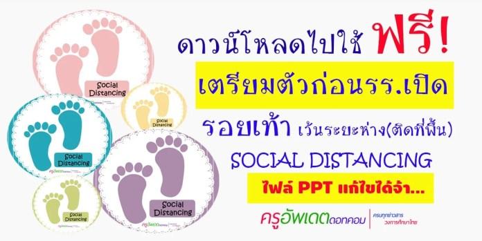 รวมสื่อตกแต่งห้องเรียน ชุดที่ 1 ร้อยเท้า เว้นระยะห่างทางสังคม Social Distancing (ติดพื้น) ไฟล์ PPT แก้ไขได้