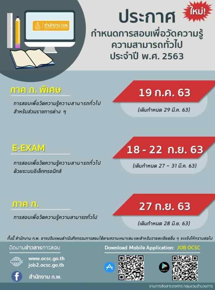 ประกาศกำหนดการสอบเพื่อวัดความรู้ความสามารถทั่วไป ประจำปี พ.ศ. 2563 (ใหม่!)